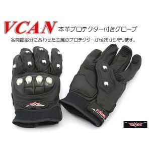 VCAN 牛革&ハードプロテクター付 バイク用 グローブ XLサイズ VMX64  当日・翌日出荷可能|miyako-kyoto