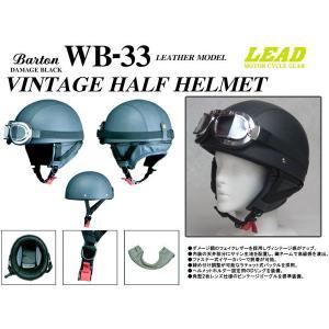 クラシックレザーヘルメット・ビンテージヘルメット ゴーグル付き ダメージブラック WB-33-DMBK