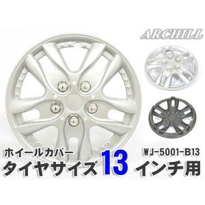 タイヤホイールカバー ホイールキャップ ホイルカバー 13インチ/4枚 シルバー WJ-5001-B...