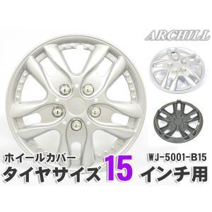 15インチ/4枚タイヤホイールカバー・ホイルカバー シルバー WJ-5001-B-15 miyako-kyoto