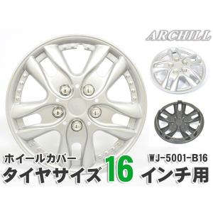 タイヤホイールカバー・16インチ/4枚 ホイールキャップ ホイルカバー シルバー WJ-5001-B-16|miyako-kyoto