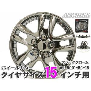 15インチ/4枚セットタイヤホイールカバー・ホイルカバー ブラッククロームWJ-5001-BC miyako-kyoto