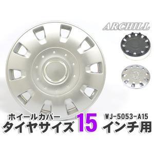15インチ/4枚タイヤホイールカバー・ホイルカバー/ラッカー WJ-5053-A15 miyako-kyoto