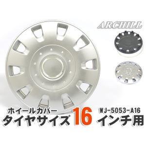 タイヤホイールカバー 16インチ/4枚 ホイールキャップ ホイルカバー/ラッカー WJ-5053-A16|miyako-kyoto