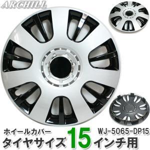 15インチ/4枚タイヤホイールカバー・ホイルカバー ブラック/シルバー WJ-5065-DP15 miyako-kyoto