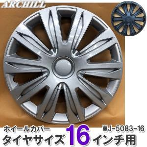 ホイールキャップ 16インチ/4枚 タイヤホイールカバー・ホイルカバー シルバー WJ-5083-16|miyako-kyoto