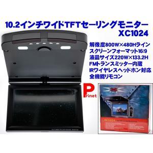 XFILE10.2インチワイドTFTセーリングモニター フリップダウン LEDライト(青)付|miyako-kyoto