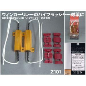 12V用ハイフラ防止用抵抗2個セット 大容量50W 6Ω LEDハイフラッシャー防止抵抗|miyako-kyoto