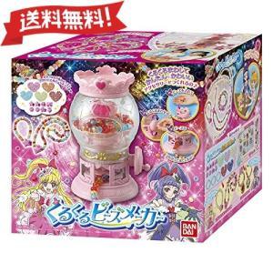 プリキュア おもちゃ バンダイ 魔法つかいプリキュア くるくるビーズメーカー BANDAI 女の子 プリキュア 送料無料