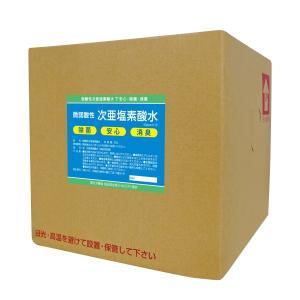 次亜塩素酸水 20L箱入 【送料無料】50ppm 詰替え用 コックあり 除菌 消臭 手の消毒 miyakobiyori