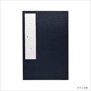 御朱印帳【無地・布表紙】〈紺〉(大)|miyakobiyori