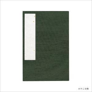 御朱印帳【無地・布表紙】〈緑〉(大)|miyakobiyori