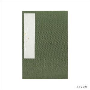 御朱印帳【無地・布表紙】〈ひわ〉(大)|miyakobiyori