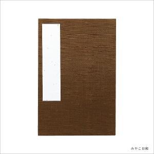 御朱印帳【無地・布表紙】〈こげ茶〉(大)|miyakobiyori