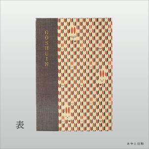 komon+ 御朱印帳(大)矢絣うさぎ|miyakobiyori
