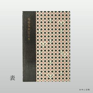 komon+ 御朱印帳(大)パンダ格子|miyakobiyori