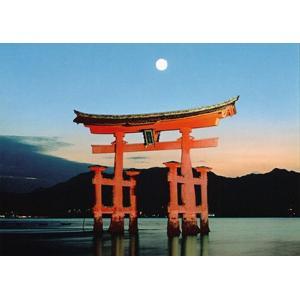旅する日本【安芸の宮島】絵はがき ポストカード|miyakobiyori