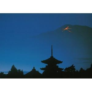 旅する日本【大文字送り火】絵はがき ポストカード|miyakobiyori