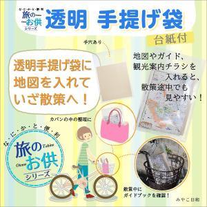 なにかと便利〈旅のお供〉シリーズ「透明 手提げ袋」台紙付|miyakobiyori