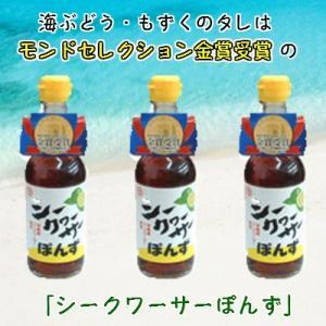 シークワーサーぽん酢(海ぶどう。もずくのタレ)