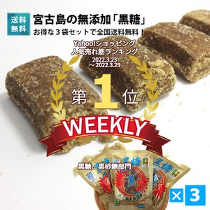 黒糖 純黒糖 黒砂糖 宮古島の無添加黒糖3袋セット レターパックで送料無料【日時指定・代引不可】