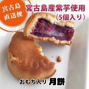 沖縄紫芋 月餅 お餅入り 和菓子 まんじゅう 10箱セット 宮古島 お土産