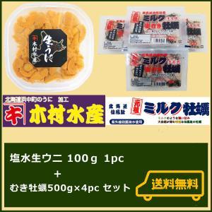 塩水ウニ 100g 1pc(うに)+北海道仙鳳趾産 むき牡蠣 生食用 500g(25玉前後)×4pc...