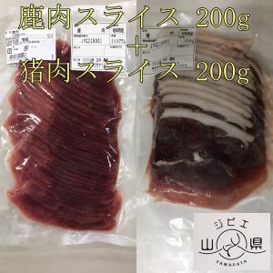 岐阜県産 ジビエ山県 鹿(シカ)肉 ロース スライス 200g + 猪(イノシシ)肉 スライス 200g セット (産地直送)