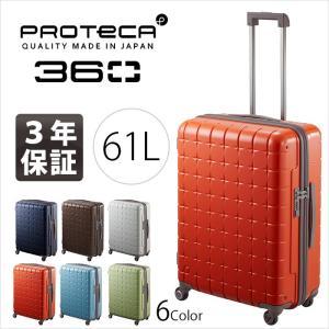 プロテカ スーツケース 360 サンロクマル ACE PROTeCA 61L/4輪スーツケース 1-02513