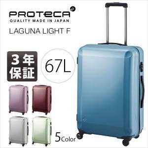 プロテカ スーツケース ラグーナライト エフ 67L 1-02533 エース ACE ProtecA LAGUNA LIGHT F miyamoto0908