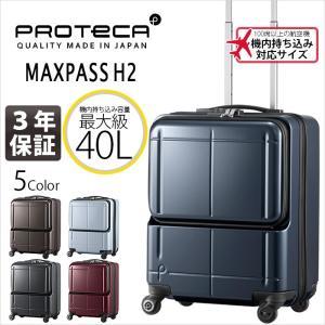 プロテカ スーツケース マックスパス エイチ2 ACE PROTeCA MAXPASS H2 40L 1-02651