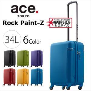 エース スーツケース 34L ace. TOKYO ロックペイントZ 1-05621 機内持込み可