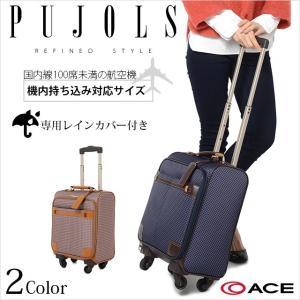 ACE キャリーケース PIJOLS ピジョール  高さ45cm 4輪 1-45667|miyamoto0908