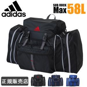 林間学校 リュック アディダス 大容量 リュックサック adidas サブリュック 58L ヒューゲル 1-47244