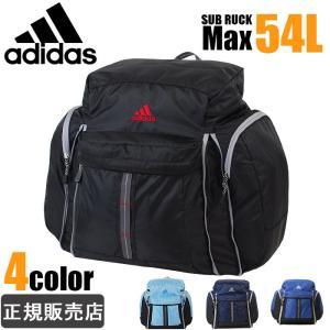 林間学校 リュック アディダス adidas サブリュック 54L ヒューゲル 1-47246