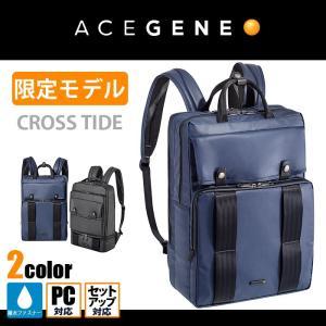 ACEGENE エースジーン ビジネスバッグ ビジネスリュック 限定モデル クロスタイド 1-51328