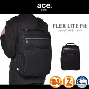 エースジーン リュック ace.gene フレックスライトフィット 1-54561 B4対応 ビジネスリュック メンズ 通勤 軽量
