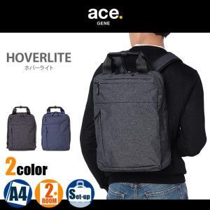 acegene エースジーン ビジネスバッグ リュック ホバーライト 1-59005 A4対応 ビジネスリュック メンズ 通勤 軽量|miyamoto0908