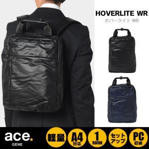エースジーン ビジネスバッグ リュック ace.gene ホバーライトWR 1-59551 A4対応 ビジネスリュック メンズ 撥水 通勤 軽量  送料無料|miyamoto0908