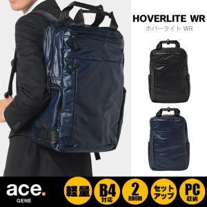 エースジーン ビジネスバッグ リュック ace.gene ホバーライトWR 1-59552 B4対応 ビジネスリュック メンズ 撥水 通勤 軽量  送料無料|miyamoto0908