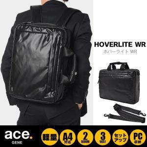 acegene エースジーン ビジネスバッグ ブリーフケース 3WAY  ホバーライトWR 1-59805 ビジネスリュック A4対応 メンズ|miyamoto0908