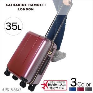 キャサリンハムネット スーツケース 機内持込 34L KATHARINE HAMNETT ターミナル2 490-9600 1泊〜 出張 旅行 キャリーケース キャリーバッグ 修学旅行 miyamoto0908