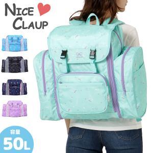 ナイスクラップ 林間学校 リュック サブリュック 50L NICE CLAUP NC318|miyamoto0908