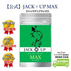 ・JACK+UPは思春期から大人の方の栄養バランスを考えた成長応援サプリメントです。  ・安心の日本...