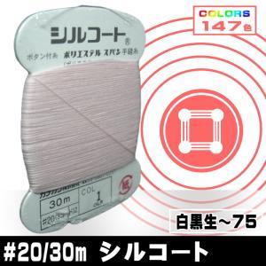シルコート(ボタン付け糸)〜75