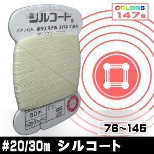 シルコート(ボタン付け糸)76〜145