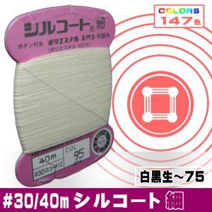 シルコート細(ボタン付け糸)〜75