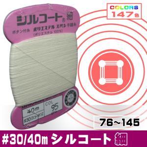 シルコート細(ボタン付け糸)76〜145