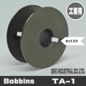 工業用ボビン(TA-1)