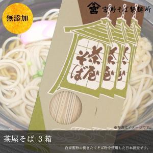 そば 蕎麦 日本そば soba 茶屋そば 270g×3箱 国産 自家製粉 無添加 お試し メール便 送料無料 ポイント消化|miyanosoba